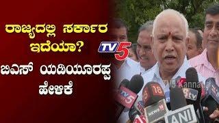 BS Yeddyurappa Reacts On Cabinet Expansion Postpone | Karnataka Cabinet | TV5 Kannada
