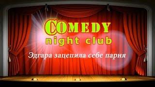 Камеди клаб Эдгара зацепила себе парня Comedy Night Club BCN