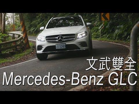 Mercedes-Benz GLC 文武雙全
