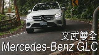 Mercedes-Benz GLC 文武雙全 試駕 - 廖怡塵【全民瘋車Bar】3(, 2016-01-31T18:57:32.000Z)