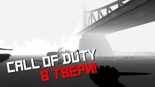 Call of Duty в Твери - такого ты еще не видел [Игры]
