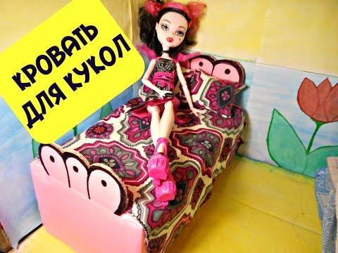 видео: Как сделать кровать для кукол