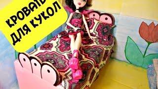 как сделать кровать для куклы дракулауры