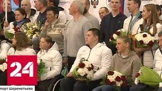 Российские паралимпийцы вернулись домой с триумфом - Россия 24