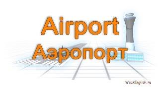 Английский в аэропорту. Airport English words