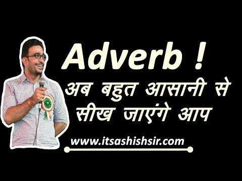 Adverb ! अब बहुत आसानी से सीख जाएंगे आप