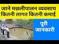 how to start a fish farming business in hindi