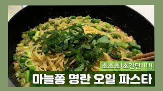 """""""자취방 요리하기"""" 원팬파스타!! 팬 하나로 마늘…"""