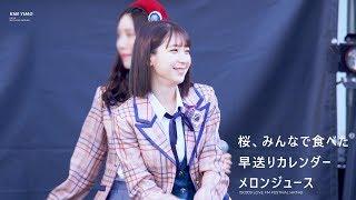 190309 HKT48 LOVE FM FESTIVAL 2019 '桜、みんなで食べた' 외 2곡 마츠오카 나츠미(Matsuoka Natsumi) 직캠 by 김이모 - 4K