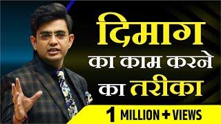 दिमाग कैसे काम करता है ! Mr. Sonu Sharma