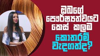 ඔබගේ පෞර්ෂ්යත්වයට කෙස් කලඹ කොතරම් වැදගත්ද? | Piyum Vila | 01 - 04 - 2021 | SiyathaTV Thumbnail