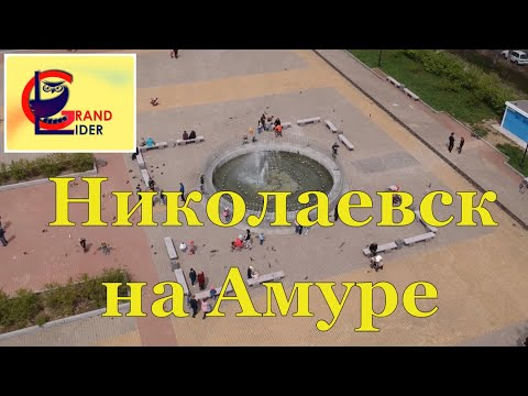 Николаевск-на-Амуре, день России. Съёмка с квадрокоптера.