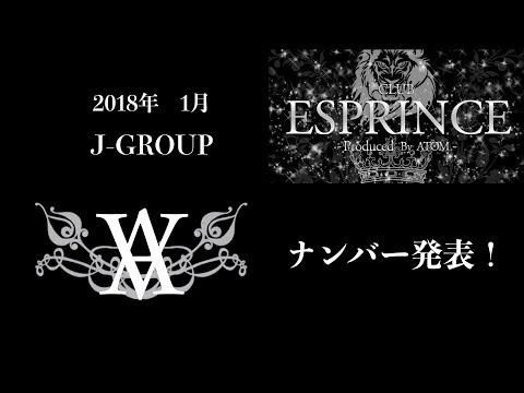 【福岡中洲ホストクラブグループ】J GROUP ESPRINCE ARK 2018年1月度No 発表!!