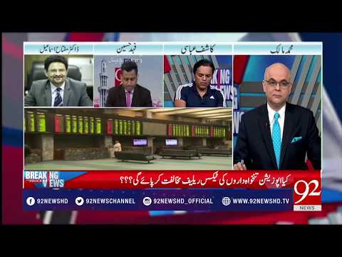 Breaking Views With Malick (Discussion on Amnesty Scheme merits and demerits ) - 06 April 2018 -