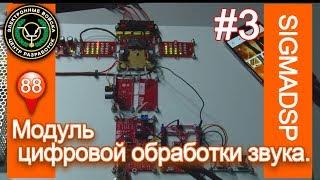 Аудио ресивер на Arduino & SigmaDSP