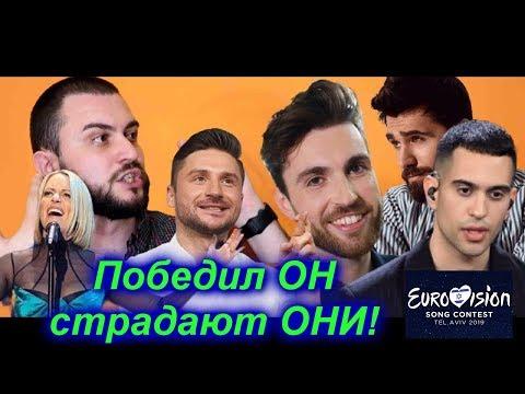 Евровидение 2019: ПОБЕДИЛ ОН, а СТРАДАЮТ ОНИ: УНИЗИЛИ ИТАЛИЮ И АЗЕРБАЙДЖАН! (Полный разбор финала)