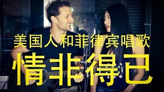 "Video Filipina & American sing CHINESE song ""Qing Fei De Yi"" (F4 Meteor Garden OST) download MP3, 3GP, MP4, WEBM, AVI, FLV Maret 2018"