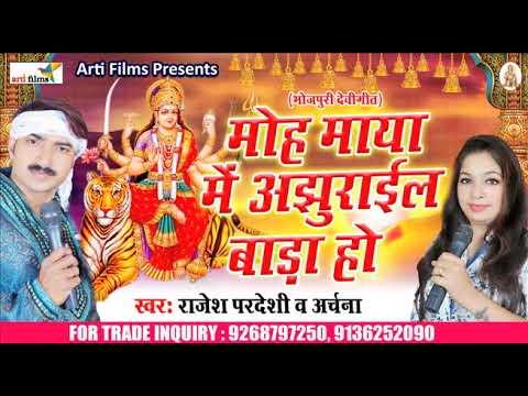 Rajesh Pardeshi !! मोह माया में अझुराईल बाड़ा हो !! 2017 Super Hit Devi Geet