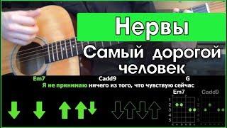 Download Нервы - Самый дорогой человек \ Разбор песни на гитаре \ Табы, аккорды и бой Mp3 and Videos