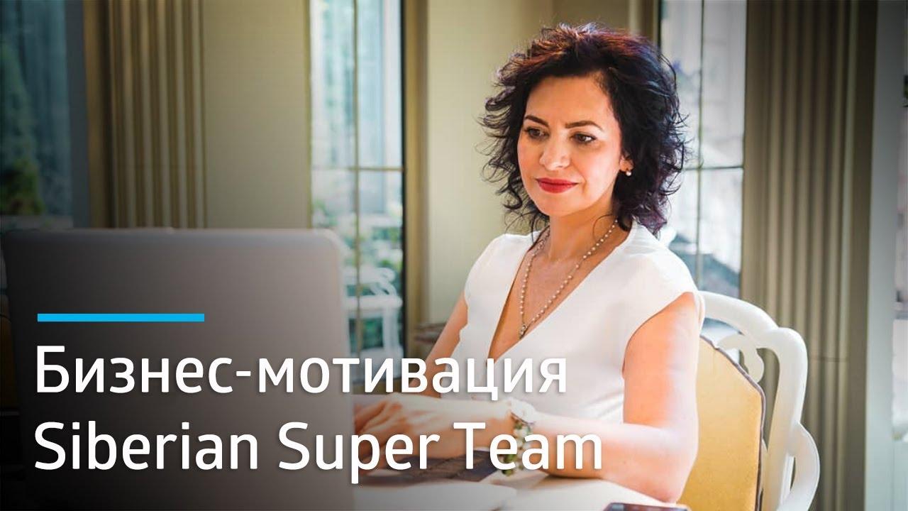 Ольга Соловьева: амбиции настоящего предпринимателя в партнерстве с Siberian Wellness