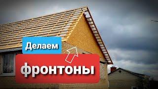 как сделать фронтон деревянного дома своими руками
