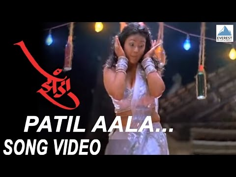 Patil Aala Patil Aala - Zenda | Superhit Item Marathi Songs | Vaishali Samant, Avadhoot Gupte