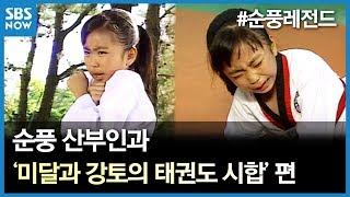 sbs  레전드 시트콤 :