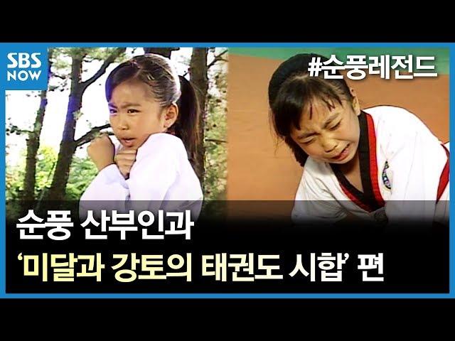 SBS [순풍산부인과] 레전드 시트콤 : '미달과 강토의 태권도 시합' 편