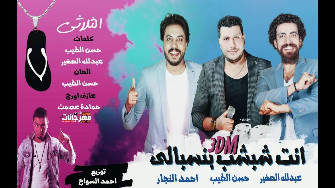 مهرجان انت شبشب بنسبالي -  عبدالله الصغير و حسن الطيب و احمد النجار -  توزيع احمد السواح