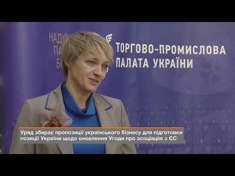 ChernihivTPP: Ольга Трофімцева щодо Угоди про Асоціацію між Україною та ЄС