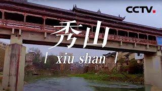 《中国影像方志》 第723集 重庆秀山篇| CCTV科教 - YouTube