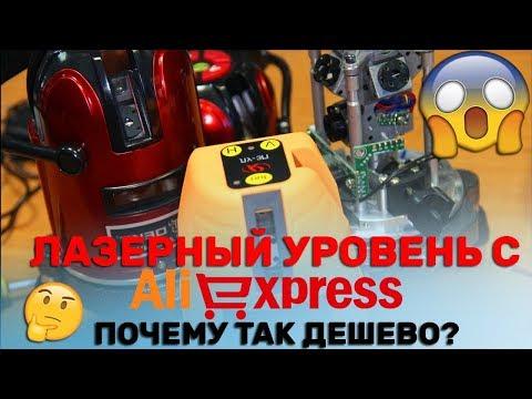 Лучший лазерный уровень за 2600 руб с Алиэкспресс для дома /ALIEXPRESS DEKO