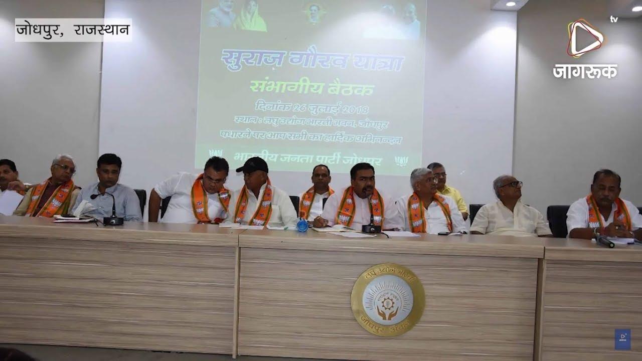 जोधपुर:सुराज गौरव यात्रा की तैयारियां शुरू