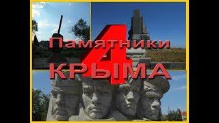 Памятники Крыма - 4