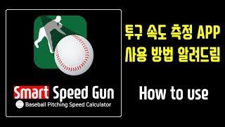 야구 투구 속도 측정 앱_'스마트 스피드건…