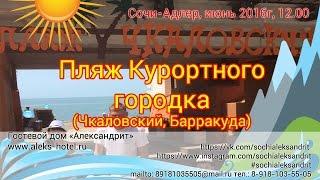 Пляж Чкаловский (Барракуда) Курортного городка Адлера.