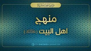 منهج أهل البيت ( عليهم السلام ) - السيد احمد الصافي