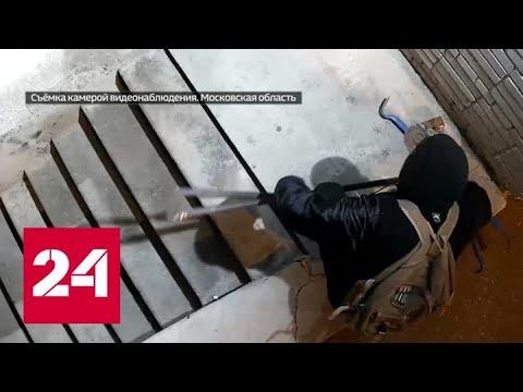 Ограбления банкоматов в Подмосковье: на чем прокололись преступники - Россия 24
