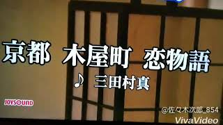京都木屋町恋物語