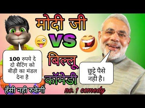 नरेन्द्र मोदी VS बिल्लू कॉमेडी | Narendra Modi & Talking Tom Comedy | Narendra Modi Speech 2019