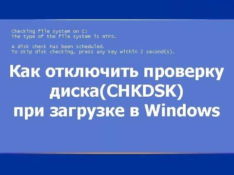 Как отменить проверку диска при загрузке windows 10