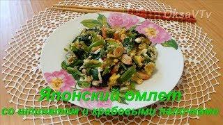 Японский омлет со шпинатом и крабовыми палочками. Japanese omelette with spinach and crab sticks.