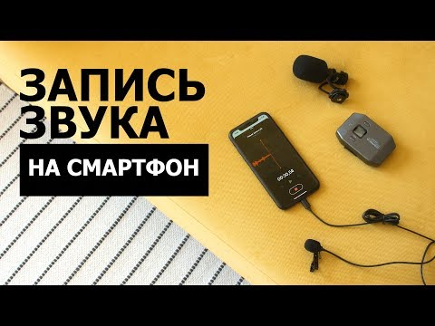 Запись звука на мобильный телефон | Петля, беспроводная петля, пушка