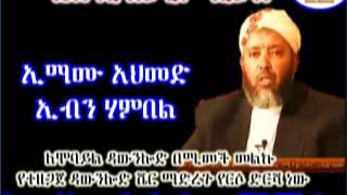 Imamu Ahmed Ibnu Hmbel  ~ Sheikh Ibrahim Siraj