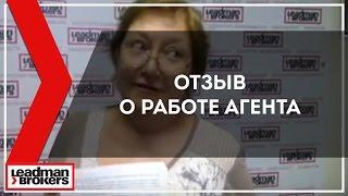 Отзыв агентство недвижимости Подольск Лидман брокерс