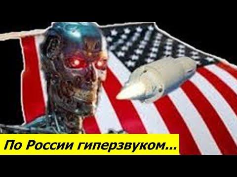 ГРОМКИЙ ОТВЕТ РОССИИ! США начали РАЗРАБОТКУ нового ГИПЕРЗВУКОВОГО ОРУЖИЯ