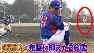 読売ジャイアンツを完璧に抑えた26歳!元東京ガス左腕が天晴相手に三振ショー! thumbnail