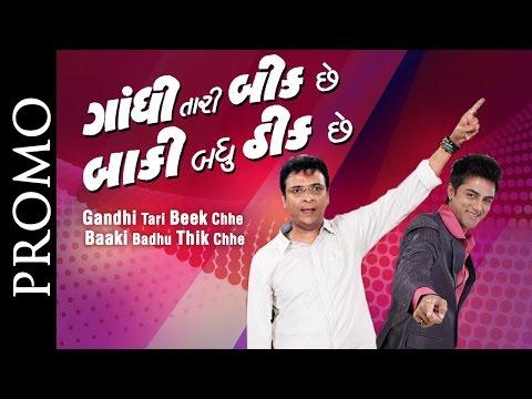Promo Gandhi Tari Beek Chhe Baaki Badhu Thik Chhe - New Gujarati Natak 2015