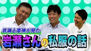 【井端弘和×川上憲伸 #3】岩瀬さんは独特なファッション?優しかった選手についても語ります!