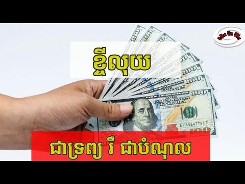 Borrow money as property or debt , Idea & Life
